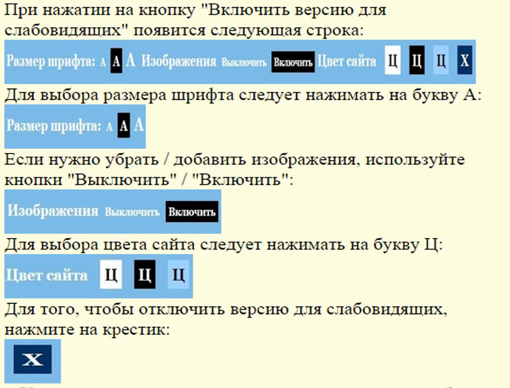 Как на ucoz сделать сайт для слабовидящих на